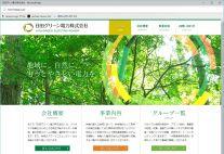 日田グリーン電力株式会社