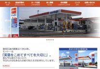 株式会社柴田石油商会